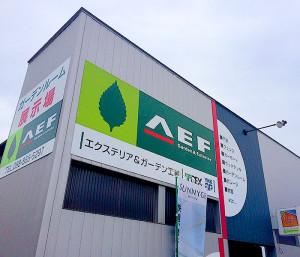 AEF外観
